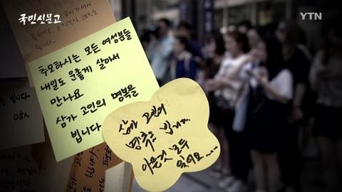 [67회 본방] 성난 대한민국, 당신이 화난 이유?