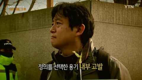 [73회 본방] 침묵하는 대한민국…내부 고발, 그 후
