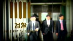 [76회 본방] 바로서는 대한민국, 2017人에 묻다 1편 : 검찰 개혁