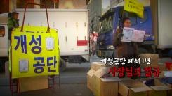 [84회 본방] 개성공단 폐쇄 1년, 사장님의 눈물