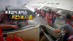 [88회 본방] 보호받지 못하는 의인들