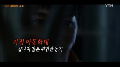 [93회 본방] 위험한 동거 - '가정 아동학대 그 후'