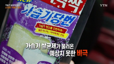 [96화 본방] 가습기 살균제 참사 '소외된 자들의 절규'