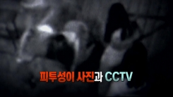 [106화 본방] 잔인한 학교폭력, 끝없는 고통