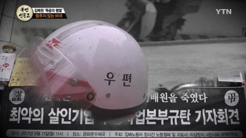 [110화 본방] 집배원 '죽음의 행렬' 멈추지 않는 비극
