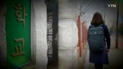 [120회 본방] 불편한 낙인烙印'학교 밖 청소년'