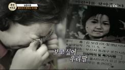 [129회 본방] 실종아동, 돌아오지 못하는 아이들