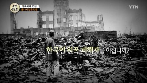 [134회 본방] 원폭 피해 73년, 끝나지 않은 전쟁
