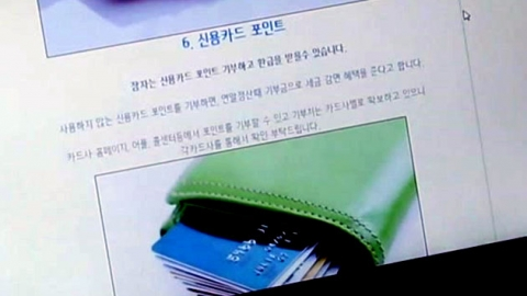 신용카드 포인트로 알짜 세금혜택