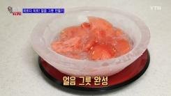 히트다 히트! 집에서 얼음 그릇 만들기