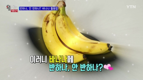 '만능' 바나나, 먹고 닦고 해장하라!