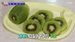 과일·채소 껍질 쉽게 까기