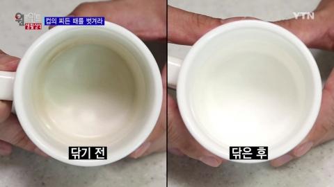 컵에 있는 찌든 때를 벗겨라