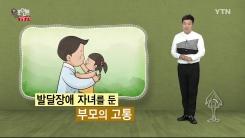 발달장애 자녀 부모 심리 상담