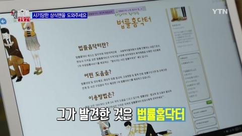 무료 법률 상담 서비스 '법률홈닥터'