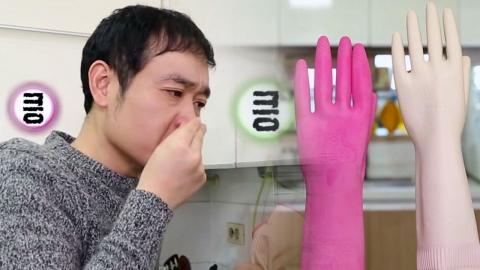 고무장갑 악취 싸~악