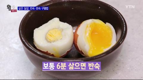 초간단! 삶은 달걀 완숙·반숙 구분하는 방법