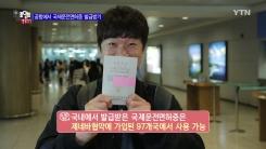 공항에서 국제운전면허증 발급받는 법