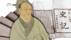 중국 역사가 사마천이 잠실에 살았다?