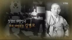청렴한 대한민국 초대 대법원장, 김병로