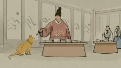 고양이를 사랑한 왕, 숙종