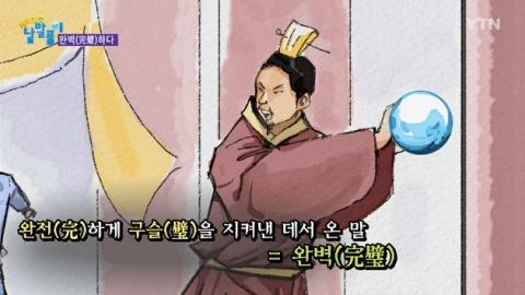 목숨걸고 지켜낸 완전한 구슬…'○○'