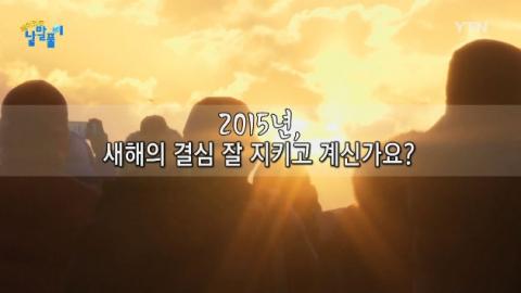벌써 연말, 새해 다짐은 또 '○○부지'