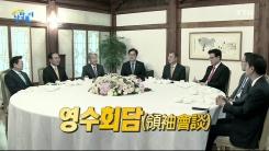 지도자들의 만남…영수회담(領袖會談)