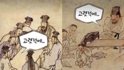 옛날 옛적 '고릿적'에….