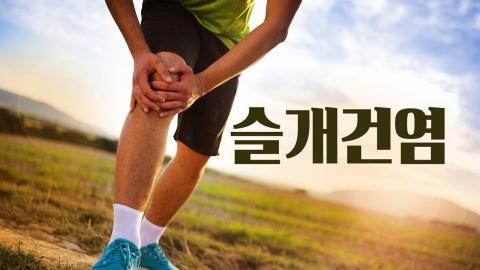 자전거 탄 후, 무릎에 통증을 느낀다면?