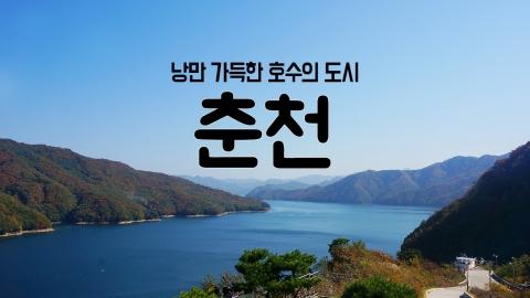 [YTN 구석구석 코리아] 제7회 '낭만 가득 호반의 도시, 춘천' 편