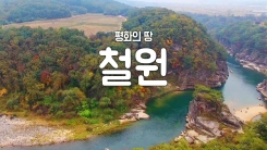 [YTN 구석구석 코리아] 제9회 평화의 땅, 강원도 철원