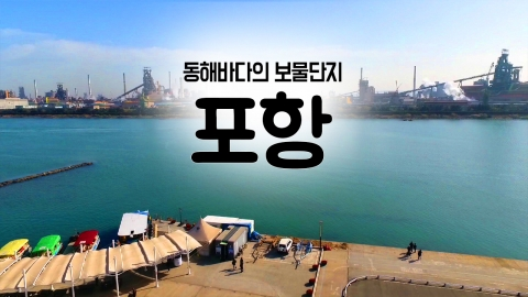 [YTN 구석구석 코리아] 제12회 동해바다의 보물단지, 포항