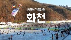 [YTN 구석구석 코리아] 제19회 한국의 겨울왕국, 화천