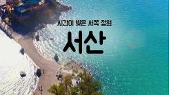 [YTN 구석구석 코리아] 제26회 시간이 빚은 서쪽 정원, 서산