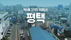 [YTN 구석구석 코리아] 역사를 간직한 국제도시, 평택