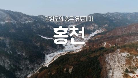 [YTN 구석구석 코리아] 강원도의 숨은 유토피아, 홍천