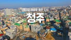 [YTN 구석구석 코리아] 역사와 예술을 품은 곳, 청주