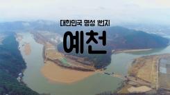 [YTN 구석구석 코리아] 대한민국 명성 1번지, 예천