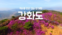 [YTN 구석구석 코리아] 역사를 따라 걷는 섬 여행, 강화도