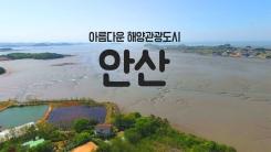 [YTN 구석구석 코리아] 아름다운 해양관광도시, 안산