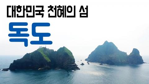 [YTN 구석구석 코리아] 대한민국 천혜의 섬, 독도 2편