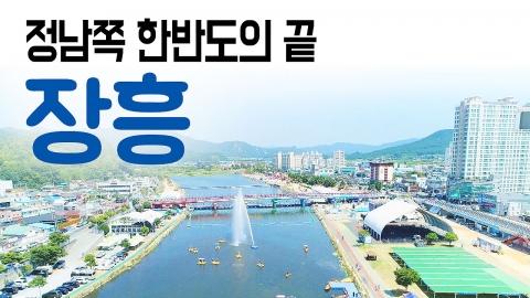 [YTN 구석구석 코리아] 정남쪽 한반도의 끝, 장흥