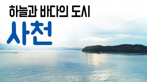 [YTN 구석구석 코리아] 하늘과 바다의 도시, 사천