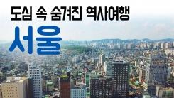 [YTN 구석구석 코리아] 도심 속 숨겨진 시간여행, 서울