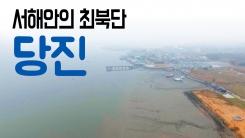 [YTN 구석구석 코리아] 서해안의 최북단, 당진