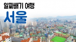 [YTN 구석구석 코리아] 알짜배기 여행, 서울