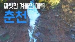 [YTN 구석구석 코리아] 짜릿한 겨울의 매력, 춘천