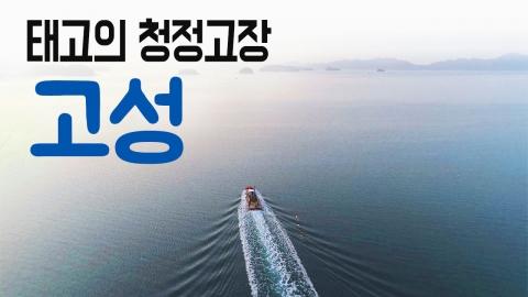 [YTN 구석구석 코리아] 태고의 청정고장, 고성