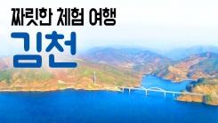 [YTN 구석구석 코리아] 짜릿한 체험 여행, 김천